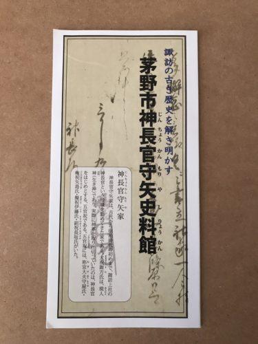 神長官守矢史料館の資料